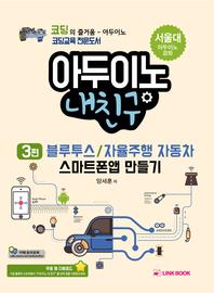 아두이노내친구 3편 블루투스/자율주행/스마트폰 앱만들기