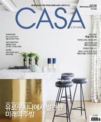 CASA LIVING 2018년 6월호(월간)