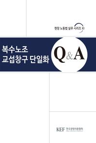 복수노조 교섭창구 단일화 Q&A