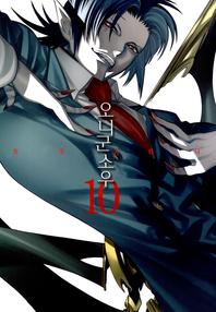 히토가타나. 10