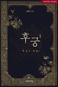후궁-황제의 남첩. 1