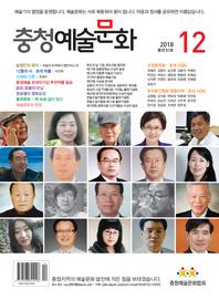충청예술문화 2018년 12월(통권81호)