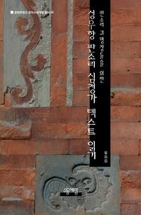 성우향 판소리 〈심청가〉 텍스트 읽기
