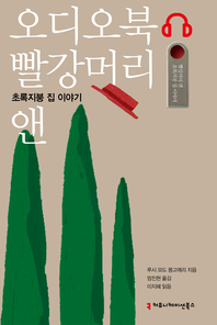 빨강머리 앤 초록지붕 집 이야기(체험판)