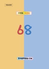 68 <개정보완판>