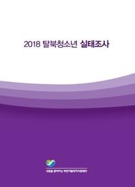 2018 탈북청소년 실태조사