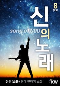 신의 노래. 8(완결)