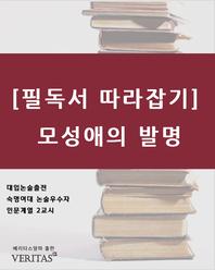 [필독서 따라잡기]모성애의 발명