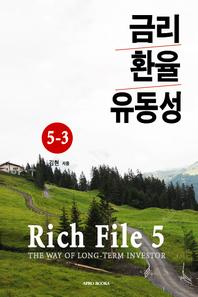 Rich File (리치파일) 5-3