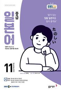 중급 일본어(EBS 방송교재 2019년 11월)