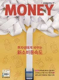 월간 머니 11월호 (제174호)