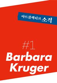 아트콜렉티브 소격 권1호: 바버라 크루거(Barbara Kruger)