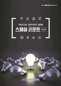 스페셜리포트 2019-vol.2
