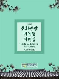 2018문화관광마케팅사례집