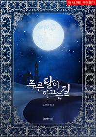 푸른 달이 이끄는 길