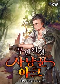 무한전생-사냥꾼 아크(전12권)