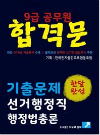 9급공무원 합격문 기출문제 선거행정직 행정법총론