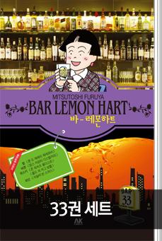 바 레몬하트(Bar Lemon Hart) 33권 세트