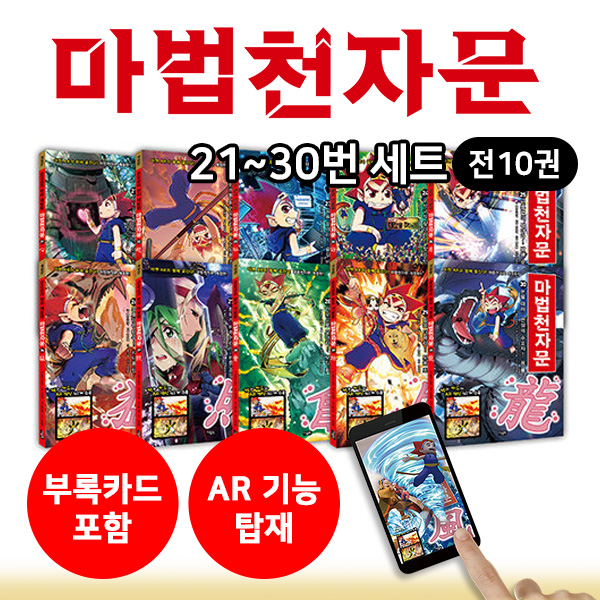 [아울북](재정가)마법천자문C 21~30번 (전10권)_개정판_AR적용