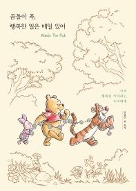 곰돌이 푸, 행복한 일은 매일 있어(한정판 벚꽃 에디션)