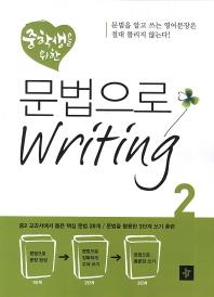 문법으로 Writing. 2(중학생을 위한)