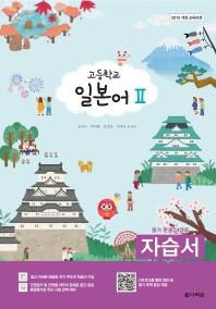 고등 일본어2 자습서(평가 문제집 겸용)(2020)