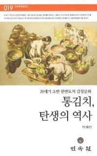 통김치 탄생의 역사(민속원학술문고 19)