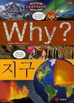 Why 지구(3판)(초등과학학습만화 6)