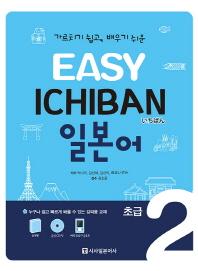 이지 이치방 일본어 초급. 2(Easy Ichiban)(CD1장, 포켓북1권포함)