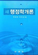 새 행정학개론