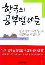 한국의 공부벌레들