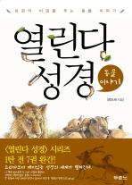 열린다 성경: 동물 이야기