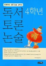 독서 토론 논술 4학년