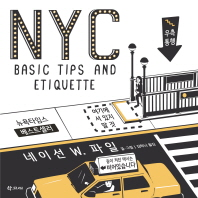 NYC Basic tips and etiquette(뉴욕 베이직 팁 앤 에티켓)