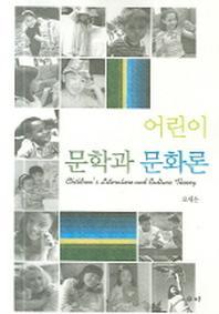 어린이 문학과 문화론
