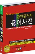 공인중개사 용어사전(2009)