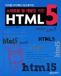HTML 5(스마트폰 앱 개발을 위한)