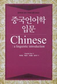 중국언어학 입문