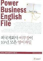 외국계회사 이부장이 10년 모은 영어파일