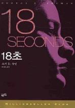 18초 =테두리 연한 변색외 양호