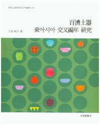 백제토기 동아시아 교차편년 연구(한국고고환경연구소 학술총서 15)