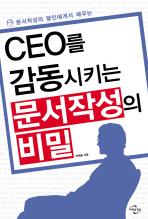 CEO를 감동시키는 문서작성의 비밀