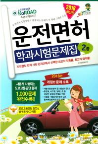 운전면허 학과시험문제집 2종(2018)(8절)(CD1장포함)