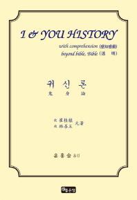 I & You History 귀신론