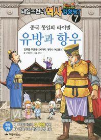 테일즈런너 역사킹왕짱. 7: 중국통일의 라이벌 유방과 항우