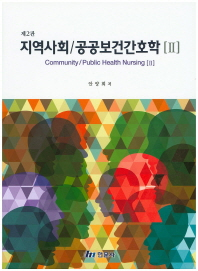 지역사회/공공보건간호학. 2(2판)