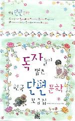 독자들이 뽑은 한국단편문학 모음집
