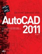 AUTO CAD(2011)(실전오브젝트 설계의 완성을 높이는)(CD1장포함)