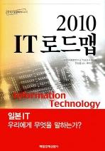 2010 IT 로드맵(2010 노무라보고서)(양장본 HardCover)
