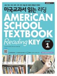 미국교과서 읽는 리딩 CORE.1(CD1장포함)
